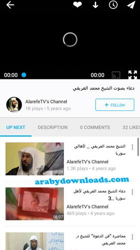 تحميل برنامج فيميو vimeo عربي للايفون لمشاهدة الفيديوهات بدون اعلانات
