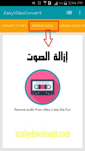 تحميل برنامج تحويل الفيديو - ازالة الصوت من الفيديو