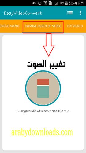 تحميل برنامج تحويل الفيديو - تغيير الصوت في الفيديو واضافة اغنية للفيديو