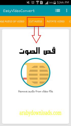 تحميل برنامج تحويل الفيديو - قص الاغاني او المقاطع الصوتية