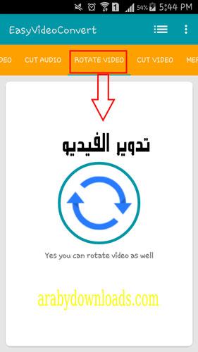تحميل برنامج تحويل الفيديو - تدوير الفيديو و قلبه الى الاتجاه الافقي
