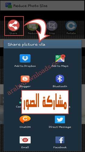 تحميل برنامج تصغير الصور ومشاركة الصور عبر الواتس اب