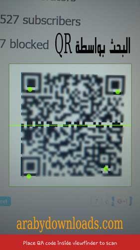 تحميل برنامج زيلو للاب توب - البحث عن اصدقاء بواسطة رمز التشفير