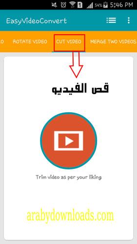 تحميل برنامج تحويل الفيديو - قص الفيديو - يمكنك تقطيع الفيديو لعدة اجزاء لمشاركتها عبر الفيس بوك و الانستقرام و تويتر