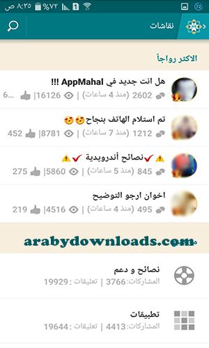 تحميل برنامج App Mahal