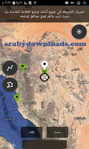 تحميل تطبيق خرائطي على جوجل