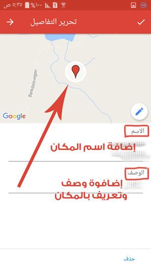 إضافة وصف وتعريف بالمكان - تحميل تطبيق خرائطي على جوجل