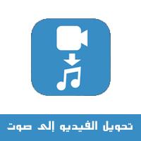 تحميل برنامج تحويل الفيديو الى mp3 كامل مجانا للايفون بدون جلبريك، برابط مباشر، مع الشرح على الصور لتسهيل عملية تحويل الفيديو إلى صوت mp3 .