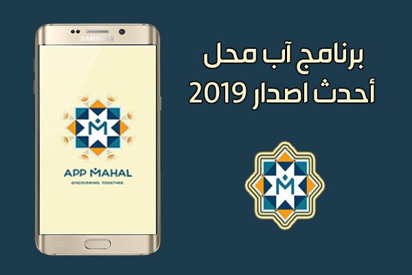 تحميل برنامج App Mahal آب محل الشبكة الاجتماعية لتبادل تطبيقات الهواتف الذكية