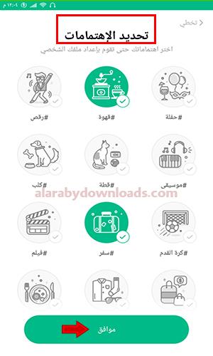 تحميل برنامج ازار Azar عربي برنامج مكالمات فيديو مجانية ومحادثات عشوائية للاندرويد 2020