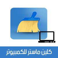 تحميل برنامج Clean Master للكمبيوتر كلين ماستر للحماية أحدث اصدار رابط مباشر مجاني