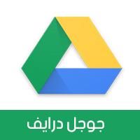 تحميل جوجل درايف للاندرويد Google Drive أداة التخزين السحابي المجانية من جوجل
