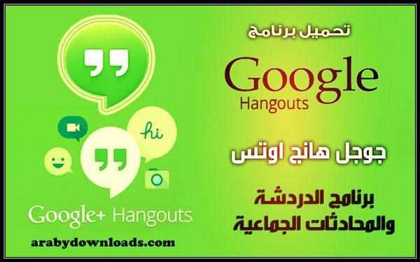 تحميل برنامج Hangouts