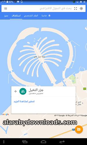 معالم مدينة دبي التي تم اضافتها للخدمة - تحميل برنامج التجول الافتراضي Google Street View - جوجل ستريت فيو