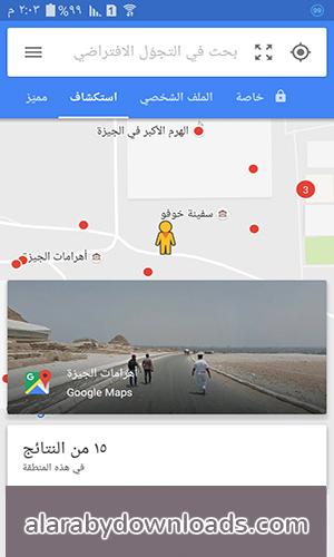 خدمة جوجل ستريت فيو مصر - تحميل برنامج التجول الافتراضي Google Street View - جوجل ستريت فيو