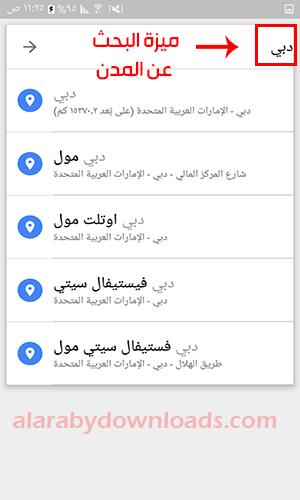 تحميل برنامج التجول الافتراضي Google Street View - جوجل ستريت فيو