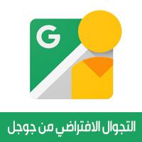 تحميل برنامج التجول الافتراضي Google Street View
