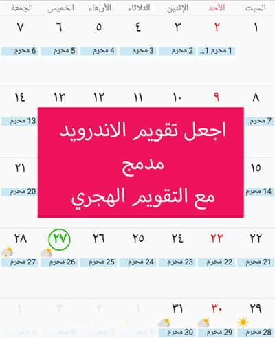 دمج التقويم الهجري مع تقويم جهاز الاندرويد بدون برامج - التقويم الهجري للاندرويد