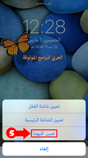 تعيين الصورة خلفية للشاشة الرئيسية ولشاشة القفل - تحميل برنامج خلفيات للصور للايفون