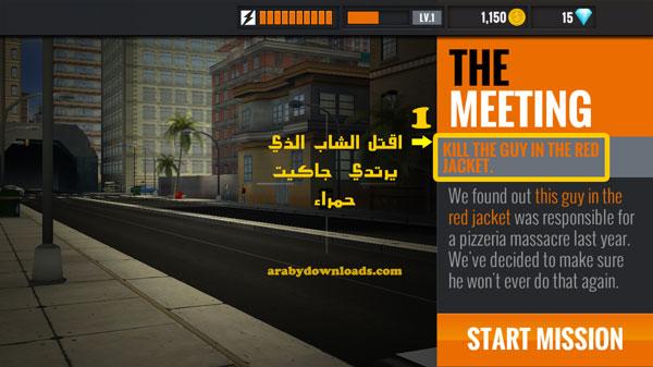 اقرأ أوامر المهمة - تحميل لعبة sniper 3d assassin