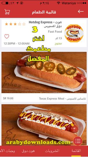 اختر المطعم المفضل - jahez للايفون