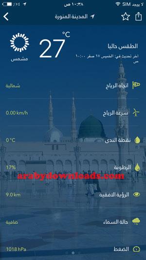 التفاصيل الدقيقة للطقس اليوم - برنامج arsad للايفون