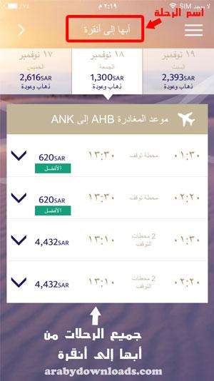 استعراض الرحلات - تطبيق حجز طيران السعودية