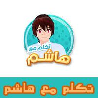 لعبة تكلم مع هاشم للاندرويد بالعربي