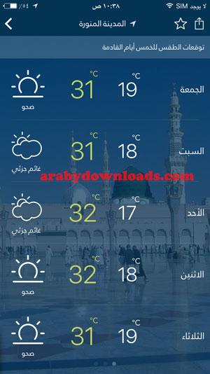 توقعات الطقس لمدة خمس أيام - arsad for iphone