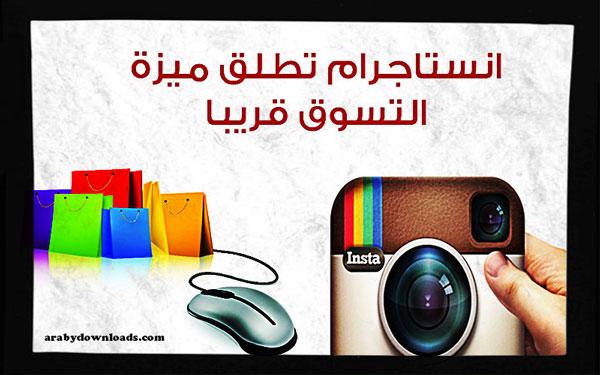انستقرام تدخل عالم التسوق من خلال تطبيقها - instagram shopping