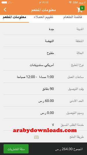 معلومات المطعم - تحميل برنامج طلبات للايفون