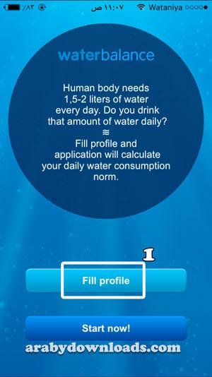 الواجهة الرئيسية لوتر بالانس - برنامج يذكرك بشرب الماء للايفون بالعربي