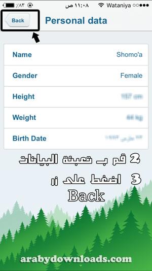 تعبئة البيانات الاساسية - برنامج يذكرك بشرب الماء للايفون بالعربي