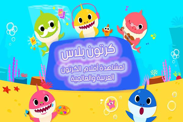 تحميل برنامج كرتون بلاس لافلام الكرتون - تطبيق الأطفال كرتون بلس للرسوم المتحركة