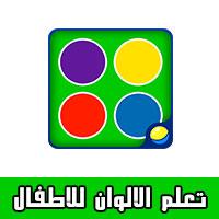 تحميل لعبة تعلم الالوان للاطفال بالانجليزي 2017 للاندرويد مجانا رابط مباشر