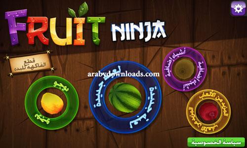 تحميل افضل العاب الاطفال للاندرويد 2017 - لعبة تقطيع الفاكهة فروت نينجا fruit-ninja للموبايل مجانا