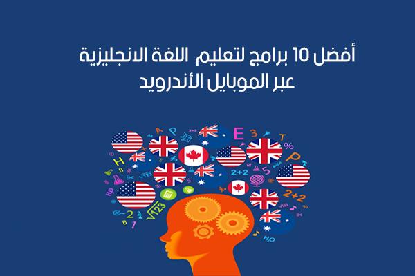 تحميل أفضل 10 برامج اندرويد لتعلم اللغة الانجليزية 2018 تطبيقات تعلم الانجليزية بروابط مباشرة