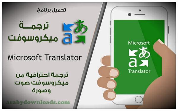 تحميل برنامج ترجمة ميكروسوفت للاندرويد