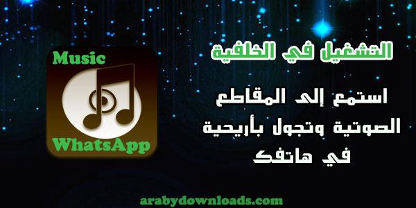 music-whatsapp3