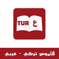 sozluk-turkce-arapca1
