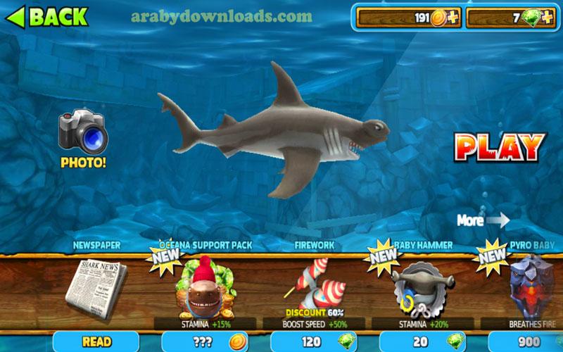 تحميل لعبة القرش الجائع للجوال - العديد من الادوات تستطيع شرائها لتعد قرشك للمعركة