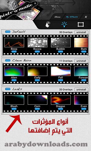 اختر المؤثرات التي تريدها في برنامج تعديل الصور للاندرويد Pixlr-o-matic