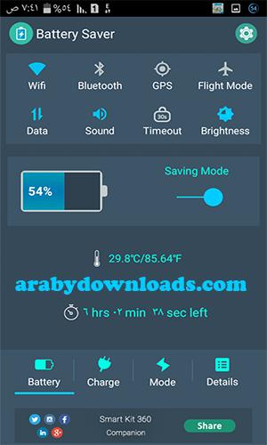 تحميل تطبيق smart kit 360