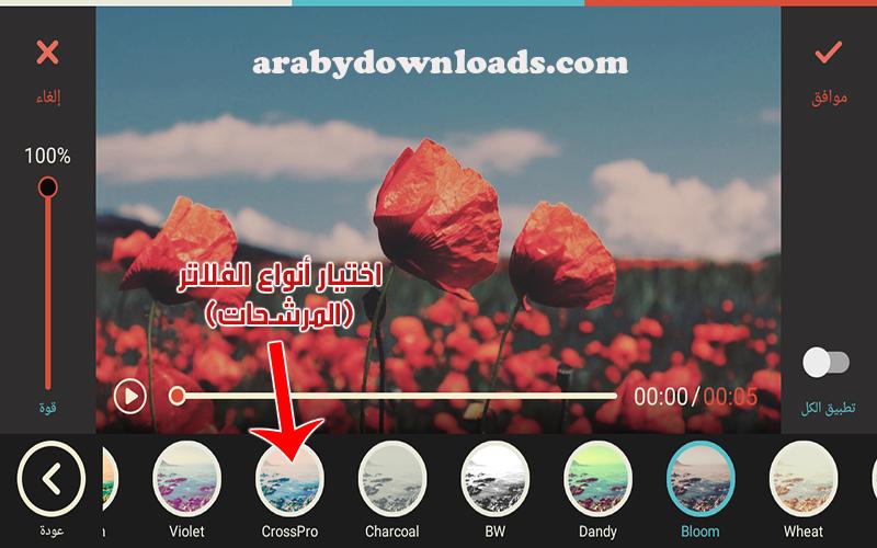 تحميل برنامج فيلمورا عربي للأندرويد Filmora رابط مباشر مجاني أحدث اصدار 2019