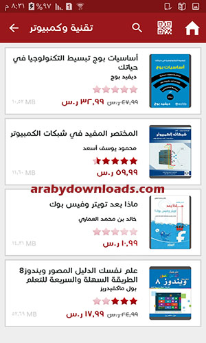 تحميل برنامج قراءة الكتب الالكترونية للاندرويد