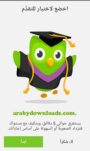 تحميل أفضل 10 برامج اندرويد لتعلم اللغة الانجليزية