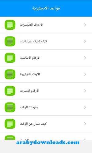 تحميل أفضل 10 برامج اندرويد لتعلم اللغة الانجليزية - تطبيق تعلم اللغة الانجليزية