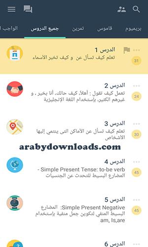 تحميل أفضل 10 برامج اندرويد لتعلم اللغة الانجليزية - برنامج تعليم اللغة الانجليزية
