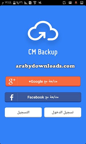 برنامج cm backup