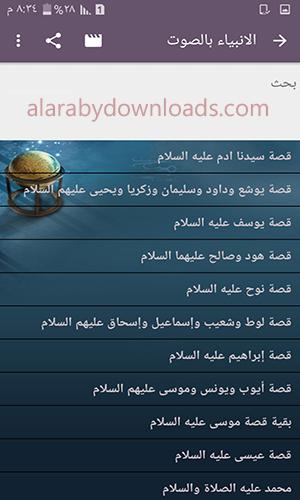 تطبيق قصص الأنبياء لكافة قصص الانبياء الواردة في القرآن الكريم